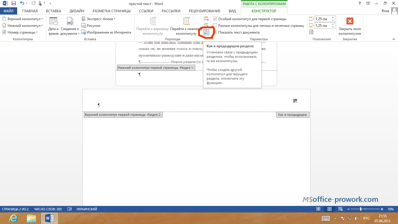 Колонтитул как сделать нумерацию страниц