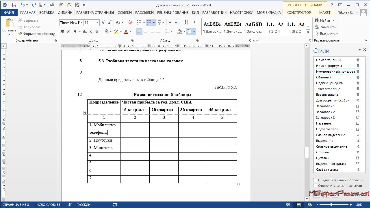 Как в word сделать нумерацию в таблице  138