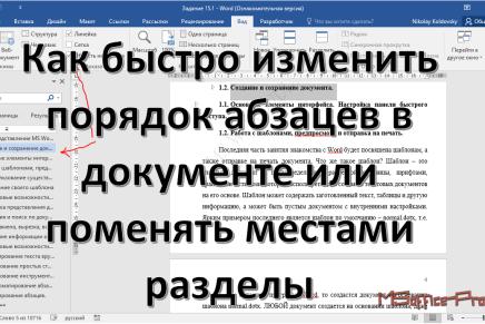 Как быстро изменить порядок абзацев в документе