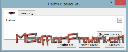 Окно найти и заменить в Excel
