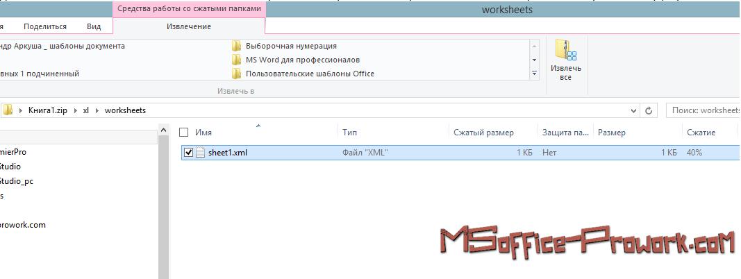 Файл настроек для листа Excel