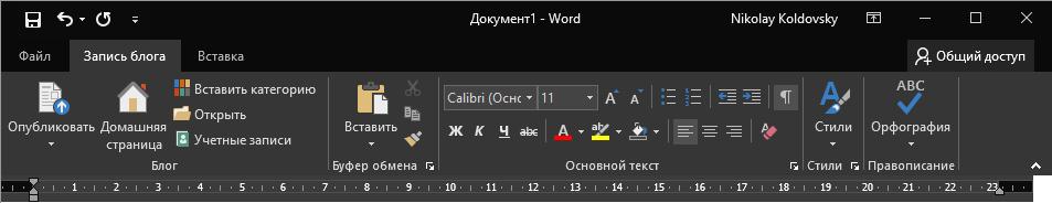 Черная тема оформления в Word 2016