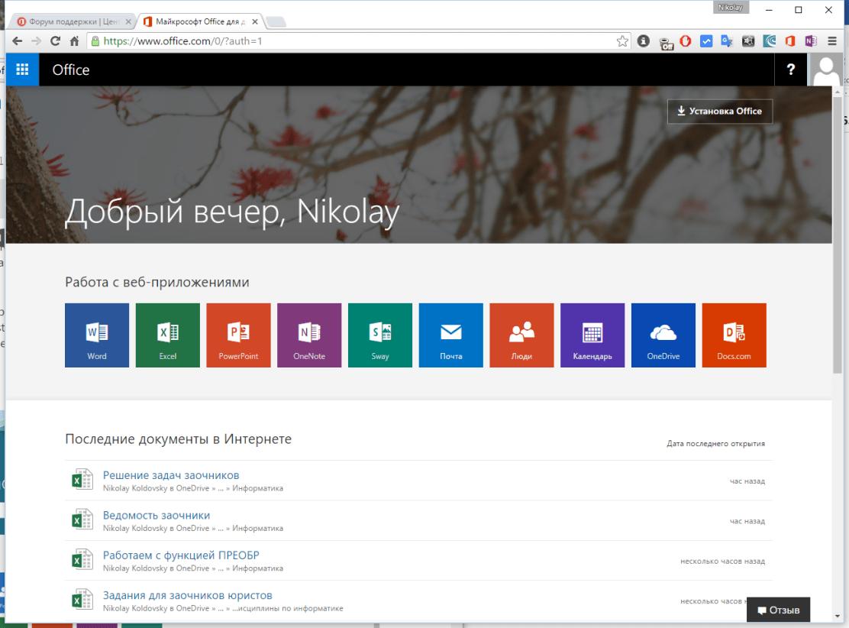 Обновленная главная страница Office 365