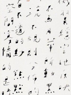 Departure Music Script