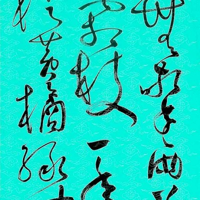 Su Shi Poem to Liu Jingwen