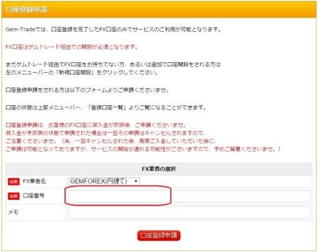 口座登録申請画面