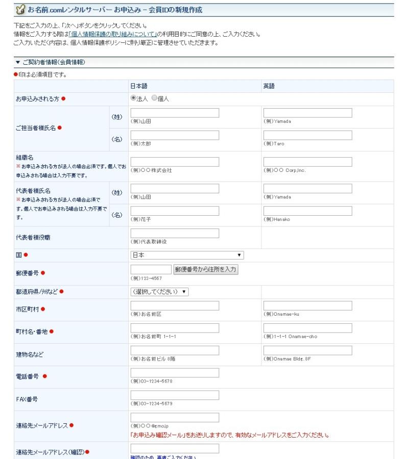 3.お名前.comレンタルサーバー お申込み - 会員IDの新規作成