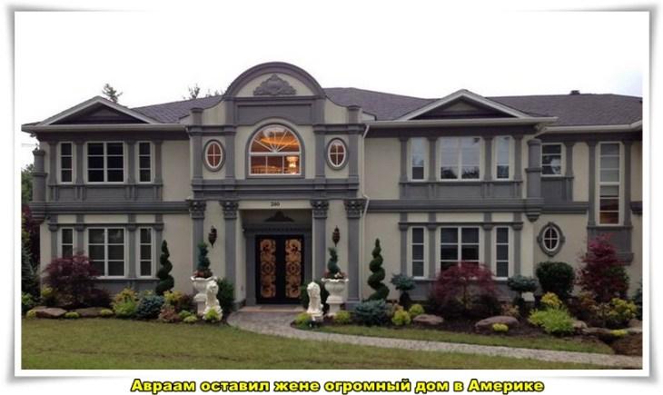 Дом Руссо в США
