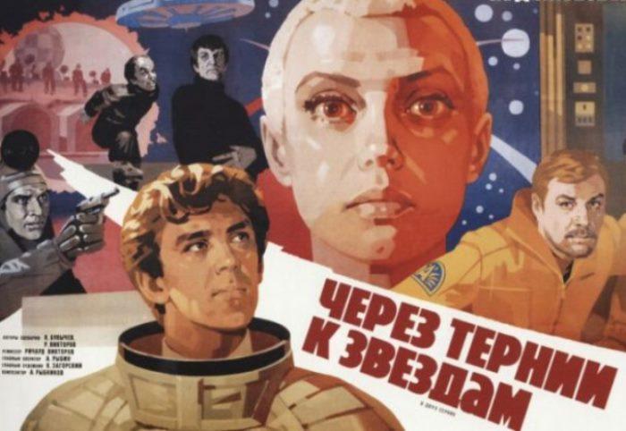 Постер к фильму *Через тернии к звездам*, 1980 | Фото: elenametelkina.ru