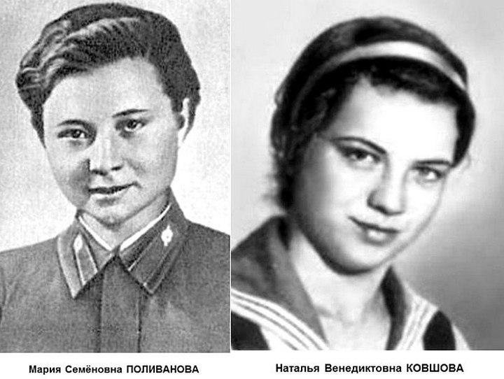 Подвиг Наташи Ковшовой и Маши Поливановой