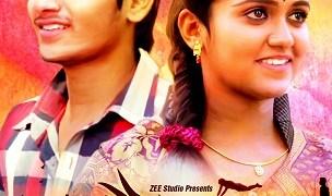 'চৈৰাট' - চলচ্চিত্ৰৰ জৈৱিকতা আৰু সামাজিক বাস্তৱতা- (ননি টেৰণ)
