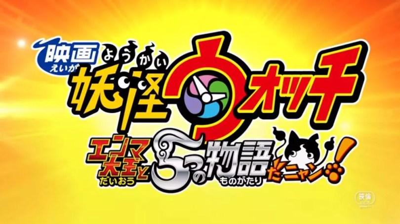 Yo-Kai Watch movie 2 (Imagem: Divulgação)