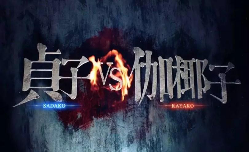 Filme Sadako Vs Kayako (Foto: Reprodução/YouTube)