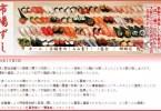 Comunicado no site da cadeia de restaurante Ichibazushi (Foto: Reprodução/Ichibazushi)
