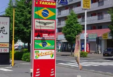 Cidade japonesa Oizumi (Foto: Reprodução/YouTube/PonjaDeJapon)