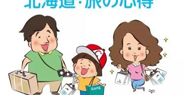 Manual japonês de boas maneiras para turistas (Foto: Reprodução)