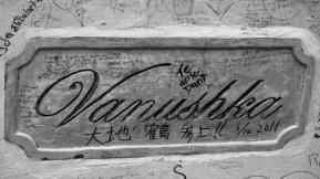 La lapida de la tumba de Vanushka