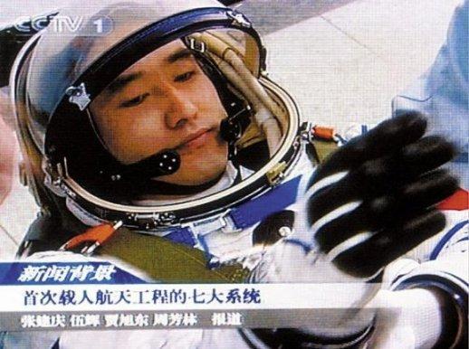alienigenas-le-tocaron-la-puerta-a-un-astronauta-chino-en-la-mision-shenzhou-5 Alienígenas Le Tocaron la Puerta a Un Astronauta Chino en la Misión Shenzhou 5?