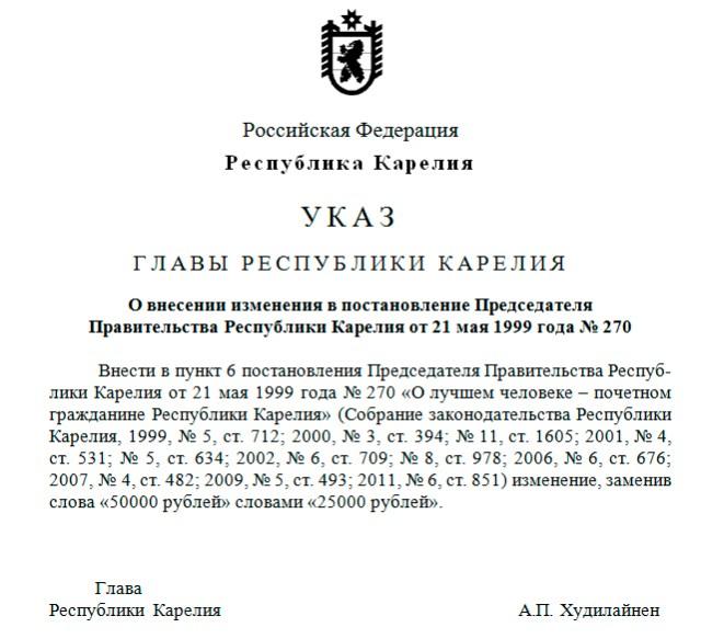 Губернаторский указ о сокращении ежегодной выплаты Почетным гражданам Карелии