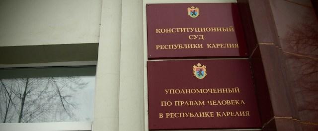 Институтов по защите прав граждан в Карелии хватает. Фото: Валерий Поташов
