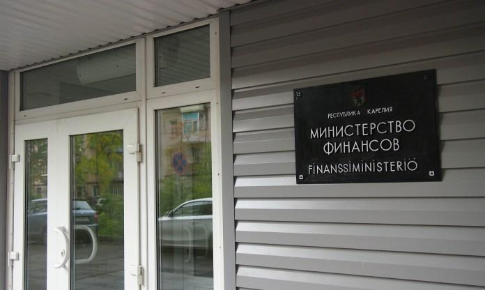 Министерство финансов Карелии. Фото: Валерий Поташов