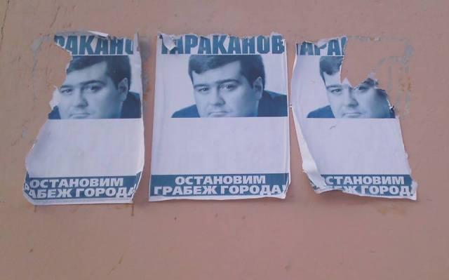 На улицах Петрозаводска еще можно увидеть обрывки листовок Тараканова с довыборов в Петросовет, которые он проиграл. Фото: Валерий Поташов