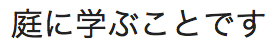 KANJI TEXT: To Garden is to Learn.