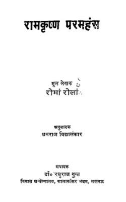 Ramkrishna Paramhans -Roma Rolla