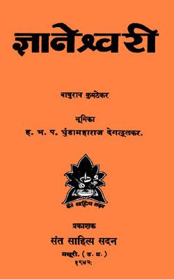 Jnaneshwari (Gyaneshwari )-Hindi