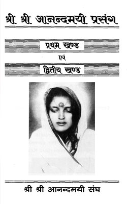 Sri Sri Ma Anandamayee Prasanga ( Vol. 1 to 15)
