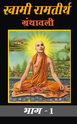 Swami Rama Tirtha Granthavali - 01