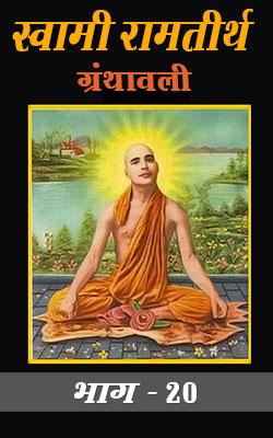 Swami Rama Tirtha Granthavali - 20