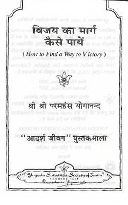 Vijay Ka Marg Kasay Paya -Shri  Yoganand Ji