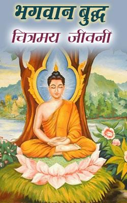 Bhagwan Budh Chitrmay Jivani