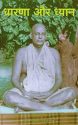 Dhaarna Aur Dhyan ( Swami Sivananda Saraswati)