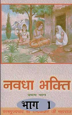 Navdha Bhakti -1