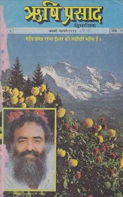 16. Rishi Prasad - Jan Feb 1993