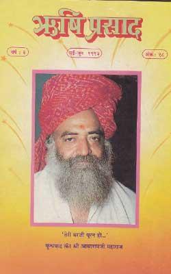 18. Rishi Prasad - May Jun 1993