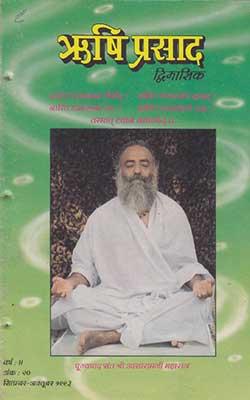 20. Rishi Prasad - Sept Oct 1993