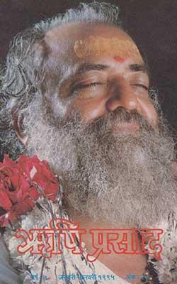 28. Rishi Prasad - Jan Feb 1995