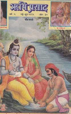 30. Rishi Prasad - May Jun 1995