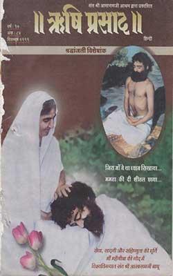 84. Rishi Prasad -Dec 1999