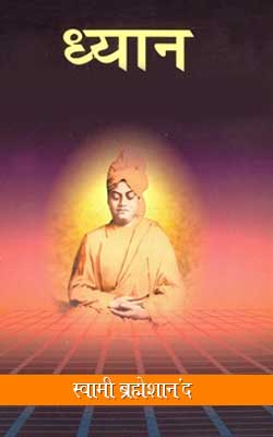 Dhyan By Swami Brhamashanand