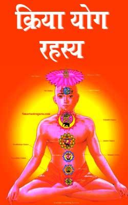 Kriya Yog Rahasya