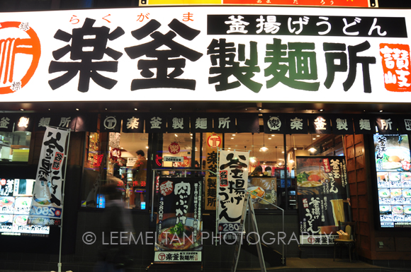 udon_shop