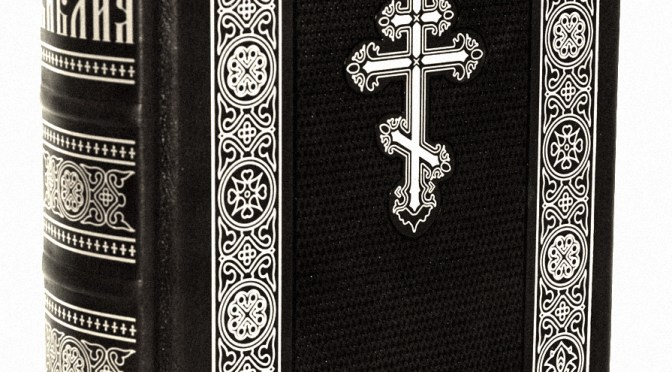 Orthodox Bible BW