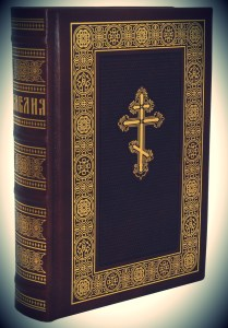 Orthodox Bible