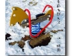 shigure-kisetsuokoete.jpg