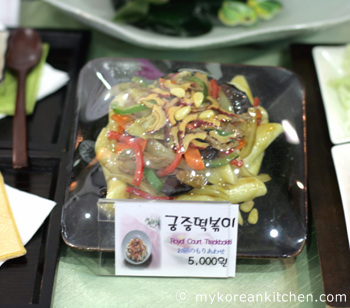 Ddeok (Korean Rice Cake) Cafe - Jilsiru 15