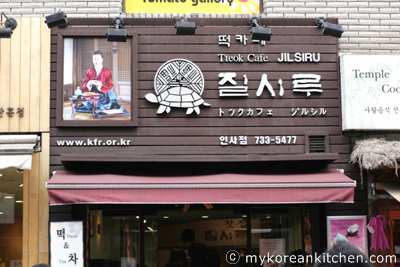 Ddeok (Korean Rice Cake) Cafe - Jilsiru 2